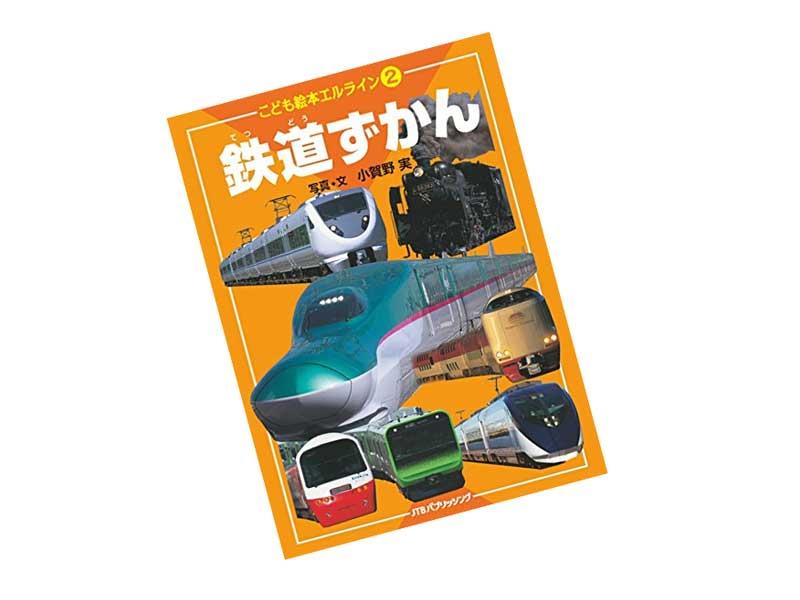 こども絵本エルライン② 鉄道ずかん