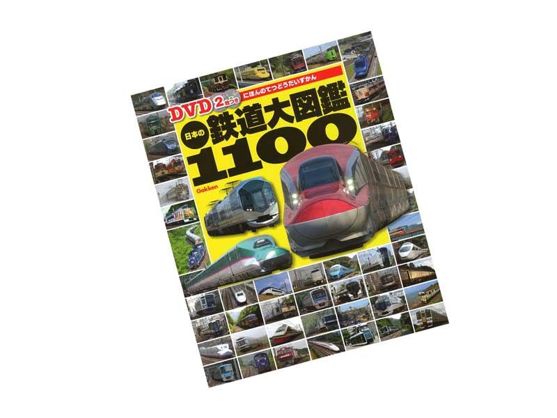 DVDつき日本の鉄道大図鑑1100