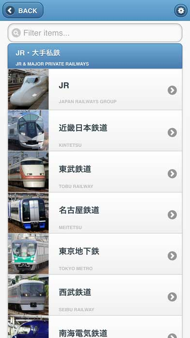 「TrainsBook 列車辞典」(アプリ画面キャプチャ)