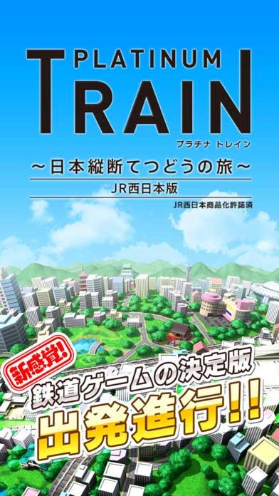 「プラチナ・トレイン 日本縦断てつどうの旅」(アプリ画面キャプチャ)