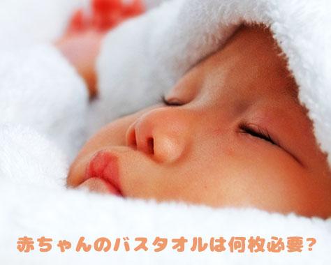 赤ちゃんのバスタオル~フード付きやガーゼのおすすめ12枚