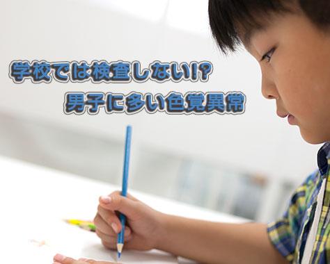 色覚異常検査がなくなっていた…小学生男子に多い眼の病気