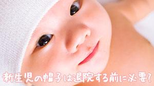 新生児の帽子は通販で購入する?型紙を利用し手作りする?