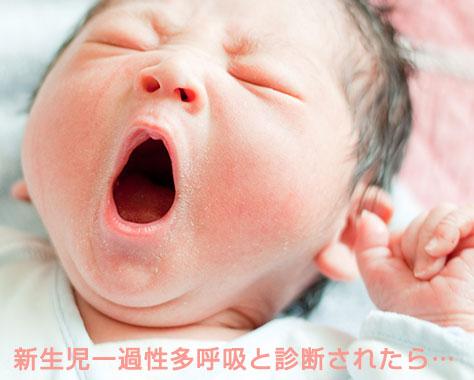新生児一過性多呼吸で後遺症は残る?治療~回復までの経過