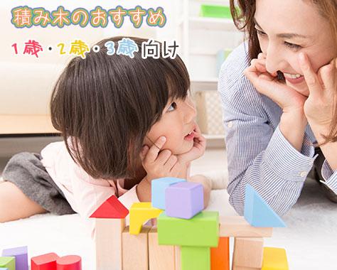 積み木のおすすめ!1~3歳の創造力を鍛える人気商品13