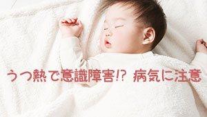 うつ熱かも!?赤ちゃんや幼児に多い5つの原因や治し方
