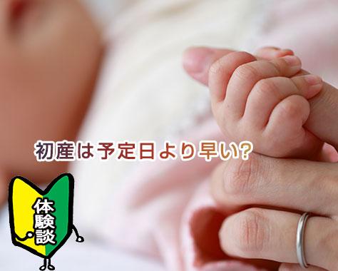 初産は予定日より遅かった?早かった?先輩ママの体験談15