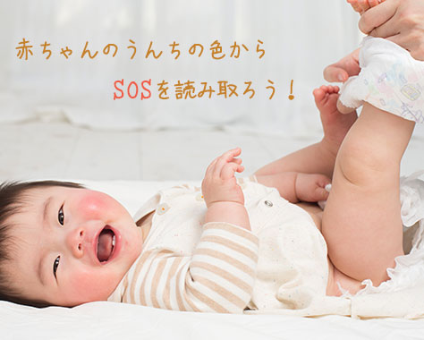 赤ちゃんのうんちの色がSOS!?七色の原因や受診の目安