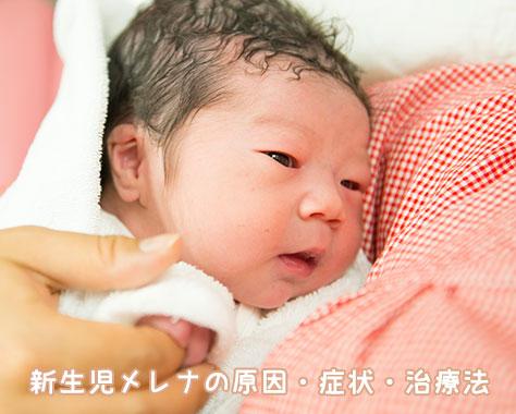 新生児メレナとは?血便が出たら病院へ!治療や後遺症は?