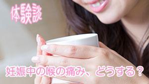 妊婦の喉の痛みへのホームケア!不快を和らげる安全な方法