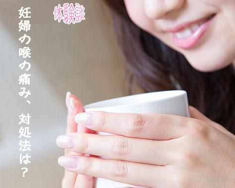 【妊婦の喉の痛み】薬いらずの治し方&痛みを緩和する食材
