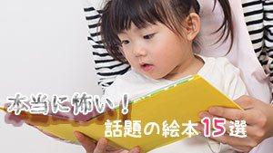 怖い絵本が読みたい子供に読ませる?大興奮する厳選15冊