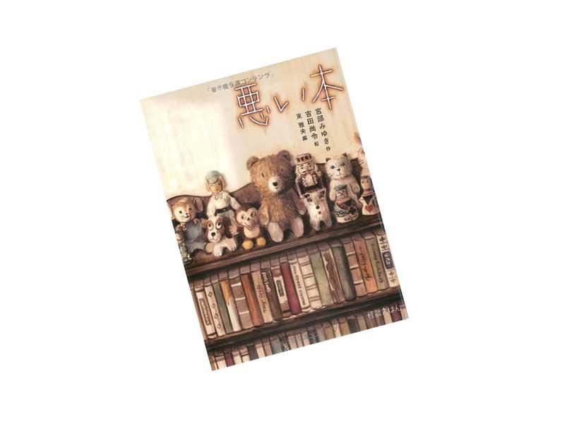 岩崎書店の悪い本