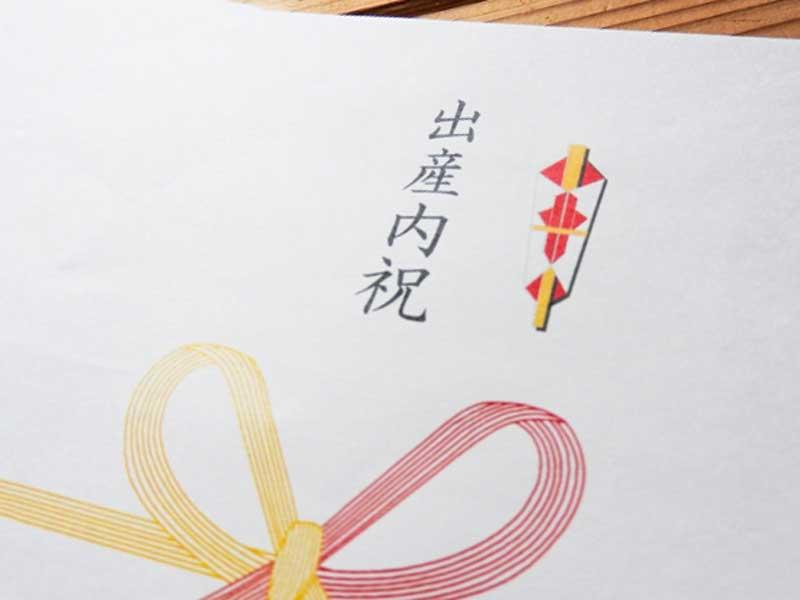 出産祝い用の包み紙