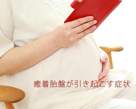 癒着胎盤~帝王切開のリスクが高まる胎盤剥離の異常とは?