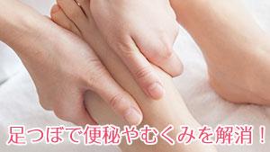 妊婦の足つぼ、施術の注意点は?むくみ・便秘に利くつぼ
