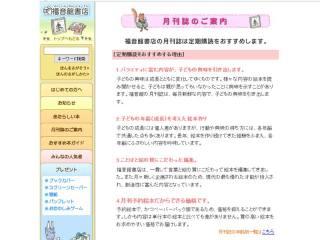福音館書店(サイト画面キャプチャ)