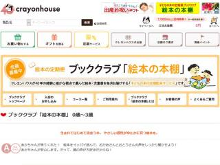 クレヨンハウス(サイト画面キャプチャ)