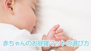 赤ちゃんのお昼寝マットおすすめ!ベビー布団との違いは?