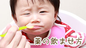 赤ちゃんが飲んでくれる薬の飲ませ方~先輩ママの体験談15