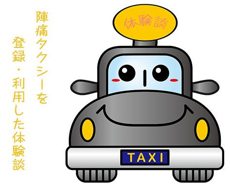陣痛タクシーはとりあえず登録!破水も安心のサービス内容