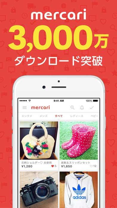 「フリマ アプリ メルカリ」(アプリ画面キャプチャ)