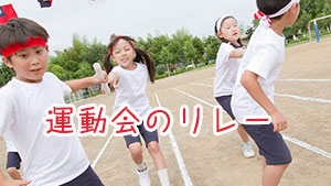 運動会リレーで速く走る方法!子供が活躍できる練習のコツ