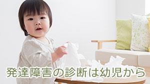 発達障害と診断される幼児の特徴~知っておくべき症状とは