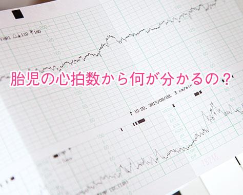胎児の心拍数から分かること~妊娠中の赤ちゃんの心音検査