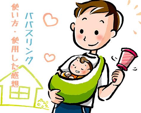 ババスリングの使い方!新生児もOK&パパにも人気の理由