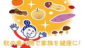 秋の食べ物12種がスゴイ!食べなきゃ損!旬食材の効果