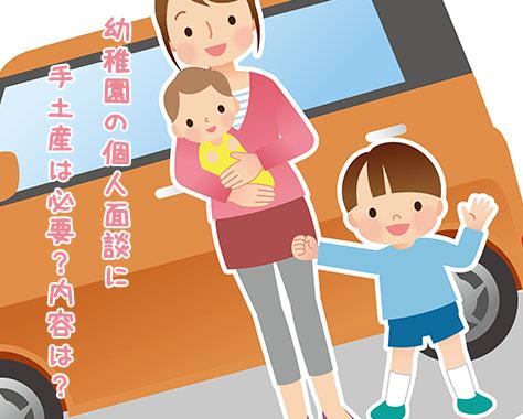幼稚園の個人面談Q&A~毎回落ち込むママの不安も解消!