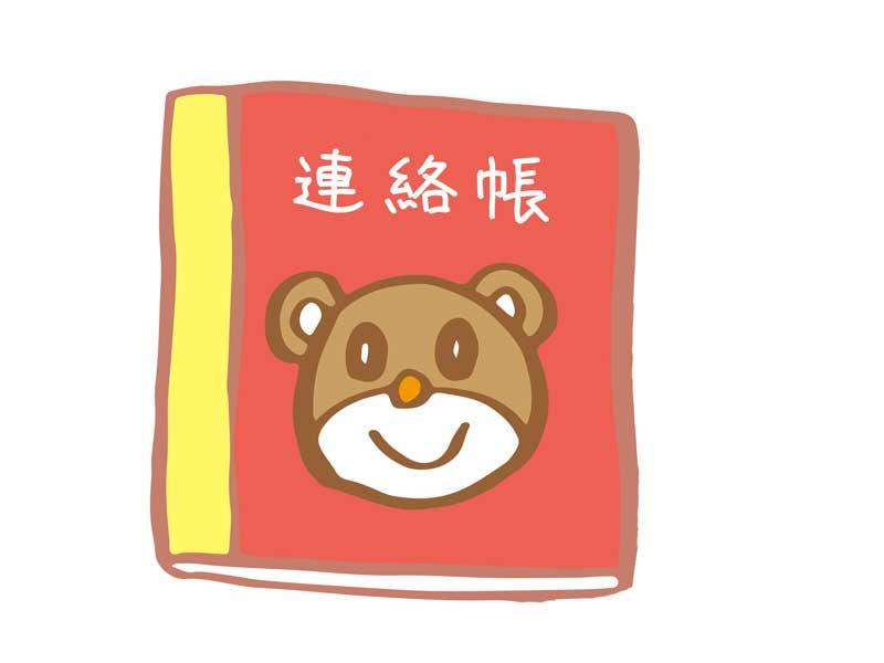 幼稚園の連絡帳のイラスト