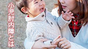 肘の痛みは小児肘内障かも~知っておきたい脱臼との違い