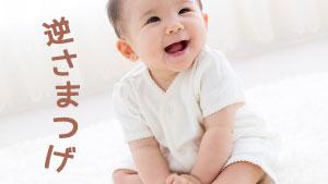 赤ちゃんの逆さまつげはいつ治る?目やに涙目の症状に注意