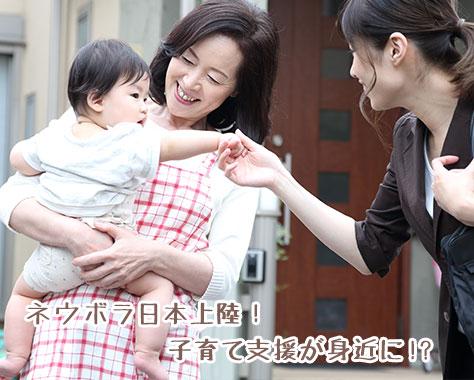 ネウボラ上陸!日本でも始まったフィンランド流子育て支援