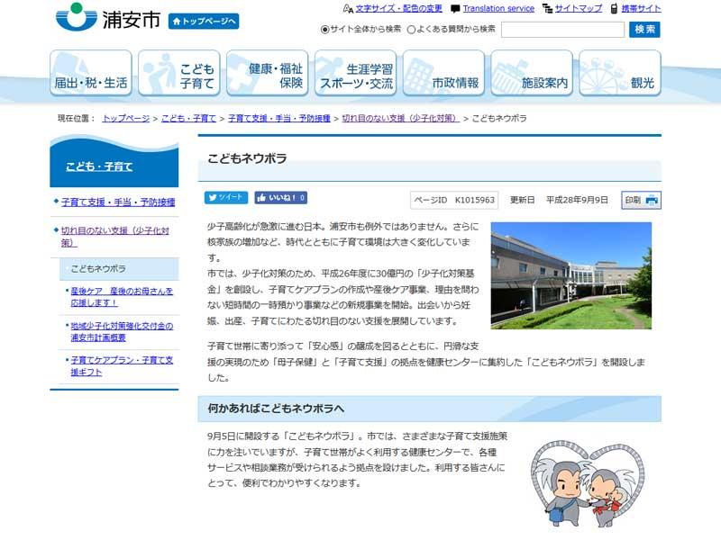 浦安市のこどもネウボラ(サイト画面キャプチャ)