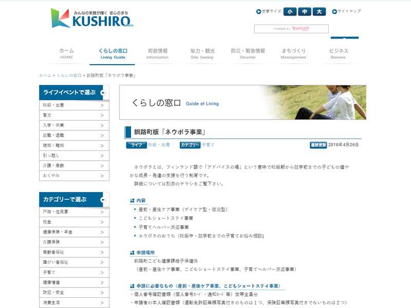 釧路町版「ネウボラ事業」(サイト画面キャプチャ)