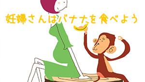 妊婦はバナナで便秘解消!妊娠中に嬉しいバナナ効果とは?