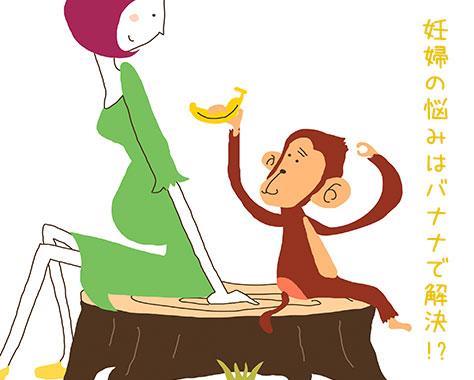 妊婦はバナナで便通スッキリ!ただし妊娠中は食べ方に注意