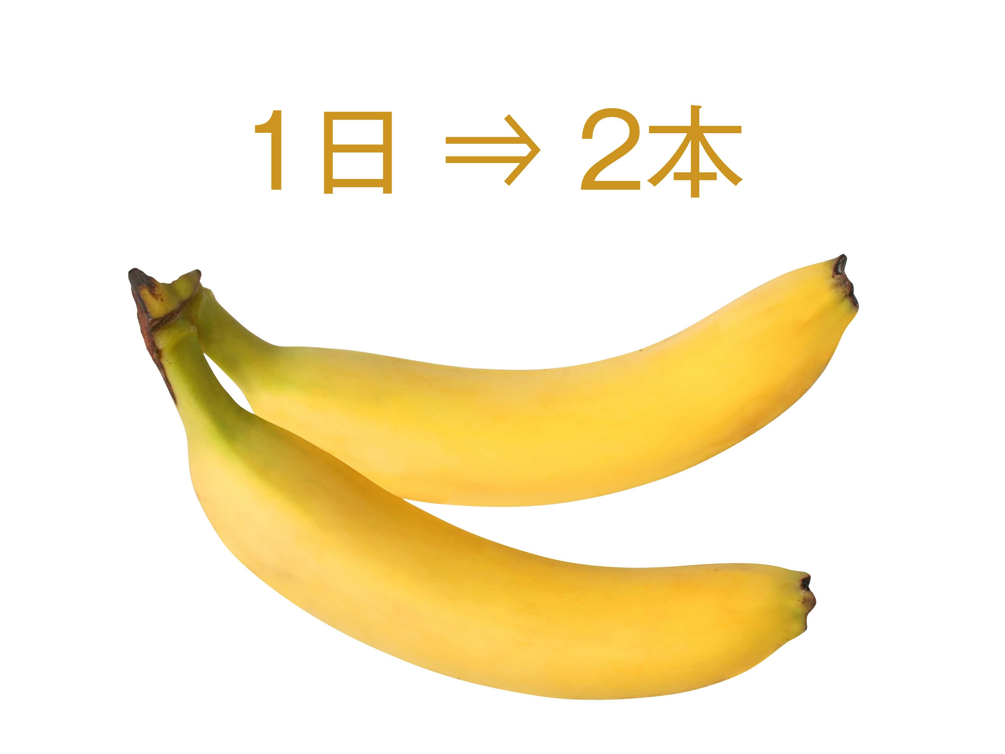 バナナは一日二本