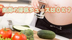 妊婦に野菜ジュースは良い?悪い?栄養素と1日の摂取量