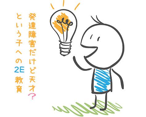 発達障害のある天才肌への2E教育!子供の才能を伸ばす環境
