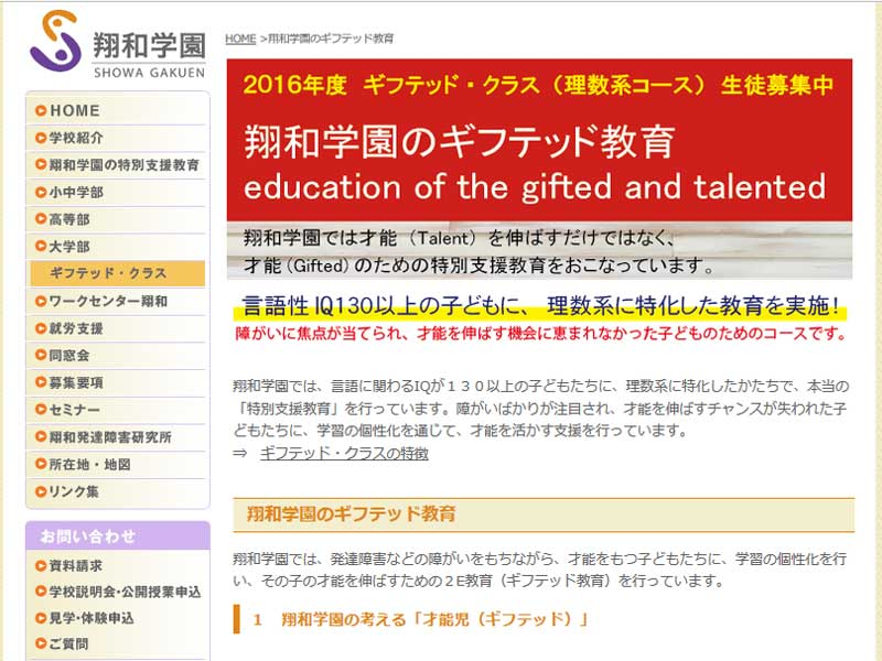 NPO法人 翔和学園 (サイト画面キャプチャ)