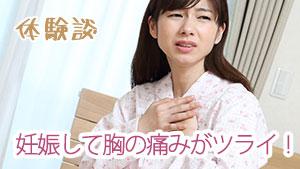 妊娠中の胸の痛みはいつまで?妊娠初期症状と生理前の違い
