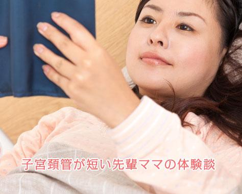 子宮頚管が短いと診断され大変だったこと先輩ママの体験談