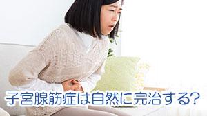 子宮腺筋症の症状や原因とピルなど治療法と手術のリスク