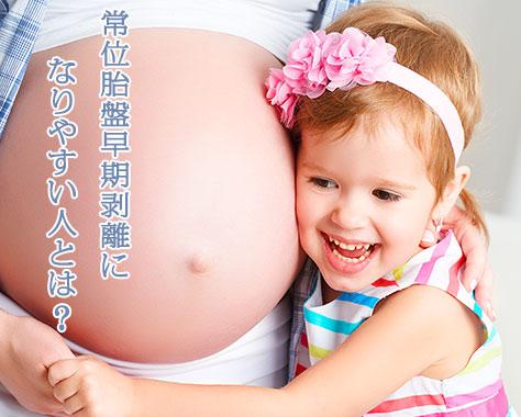常位胎盤早期剥離~早産を引き起こす胎盤剥離の症状とは?