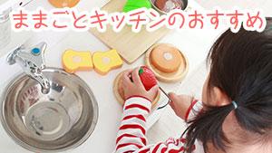 ままごとキッチンで遊ぶ効果/おすすめ品&手作りのススメ