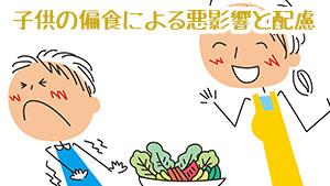 偏食の子供には怒らず理解を!自ら食べたくなる対応の仕方